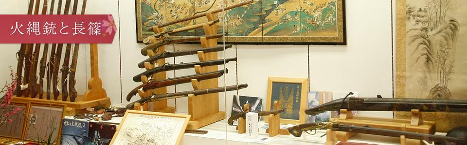 火縄銃と長篠